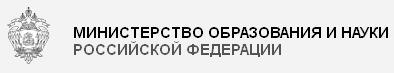 http://www.pkeu.ru/system/files/u1/minobrnauki_0.jpg