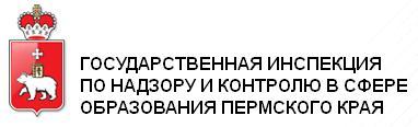 http://www.pkeu.ru/system/files/u1/gosudarstvennaya_inspekciya_po_nadzoru_i_kontrolyu_v_sfere_obrazovaniya_permskogo_kraya.jpg