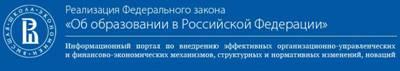 http://www.pkeu.ru/system/files/u1/273-fz.jpg