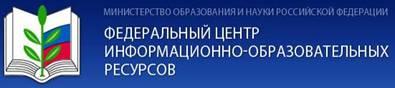 http://www.pkeu.ru/system/files/u1/federalnyy_centr_informacionno-obrazovatelnyh_resursov.jpg