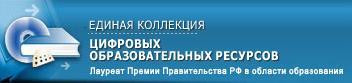 http://www.pkeu.ru/system/files/u1/edinaya_kollekciya_cor.jpg